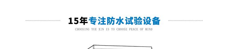 YX-IPX7B-432L详情页--PC端_01