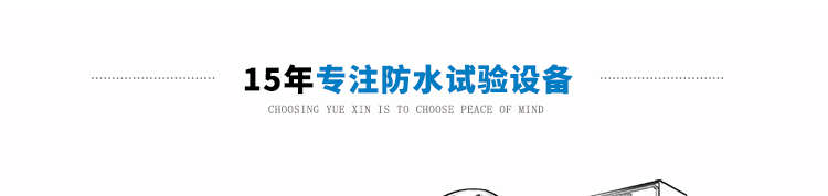 YX-IPX8-50H-100L详情页--PC端_01