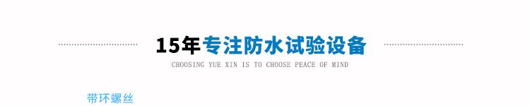 YX-IPX8-10W-100L详情页--PC端_01