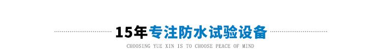 YX-IPX56B-500L详情页-PC端_01