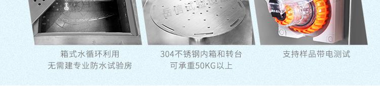 YX-IPX56B-500L详情页-PC端_09