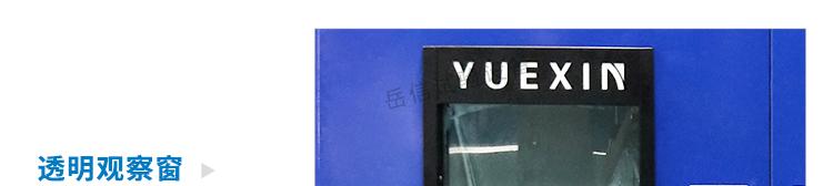 YX-IP56X-1500L详情页-PC端_32