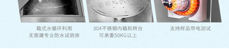 YX-IPX56BS-1400L详情页-PC端_09