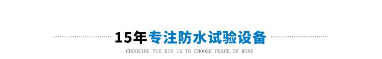 YX-IPX56B-200L详情页-PC端_01