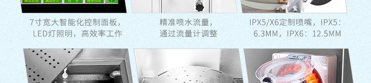 YX-IPX56B-200L详情页-PC端_08