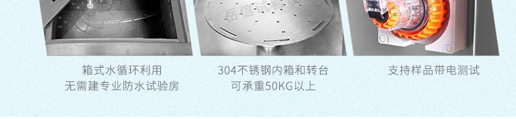 YX-IPX56B-200L详情页-PC端_09