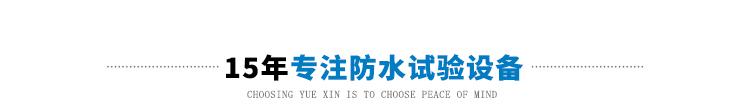 YX-IPX56BS-1400L详情页-PC端_01
