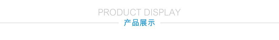 产品详情页-产品展示