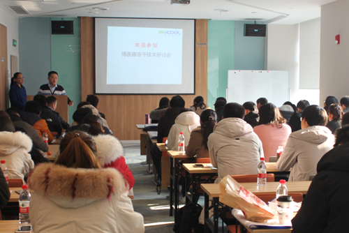 博医康2020年1月冻干技术研讨会-上海站2
