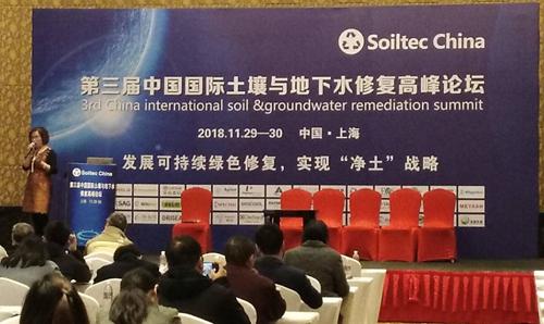 第三届中国国际土壤与地下水修复高峰论坛
