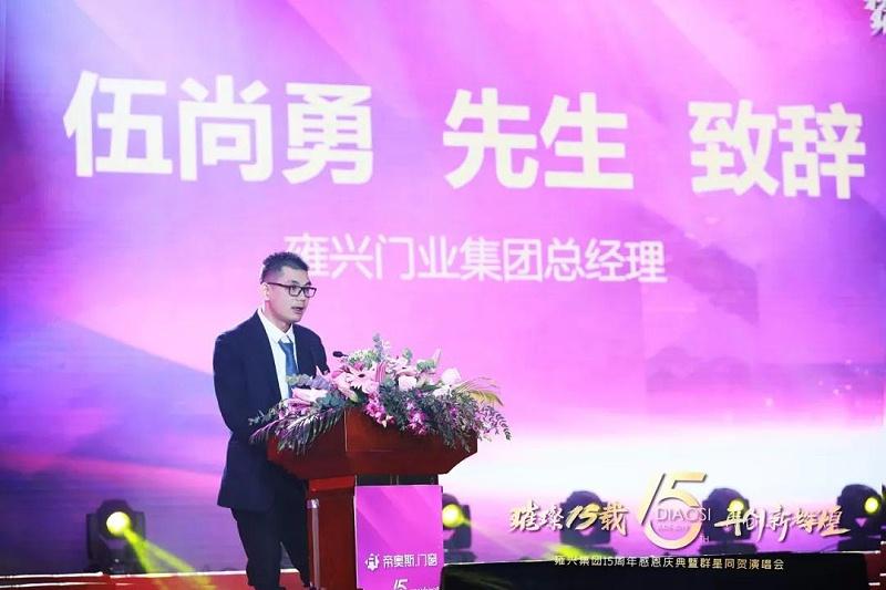 集团总经理伍尚勇先生