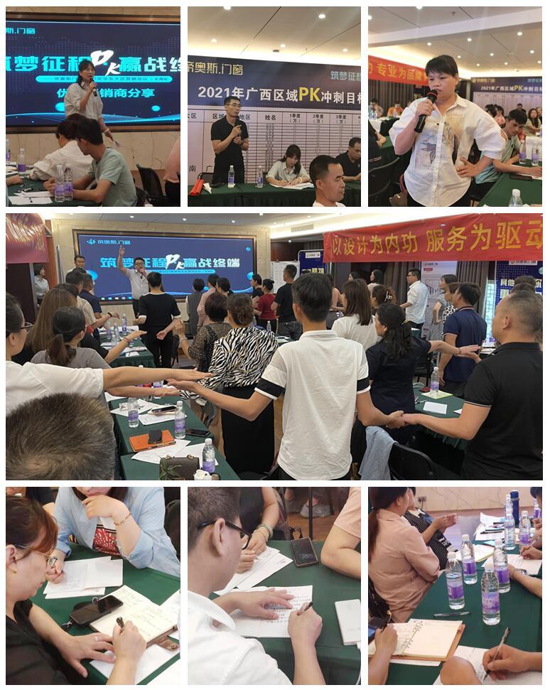 广西区域营销会议