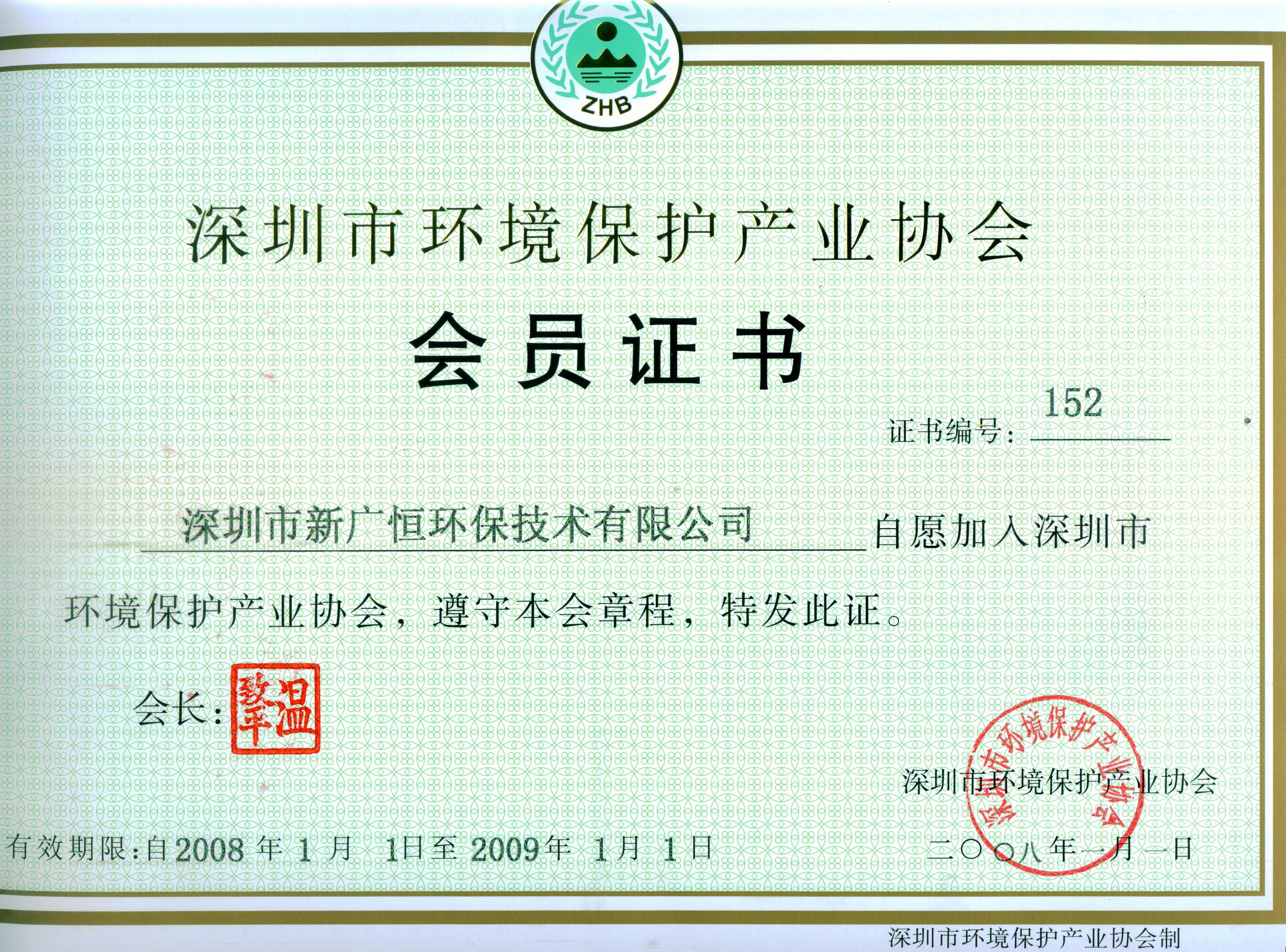 环保协会会员证书