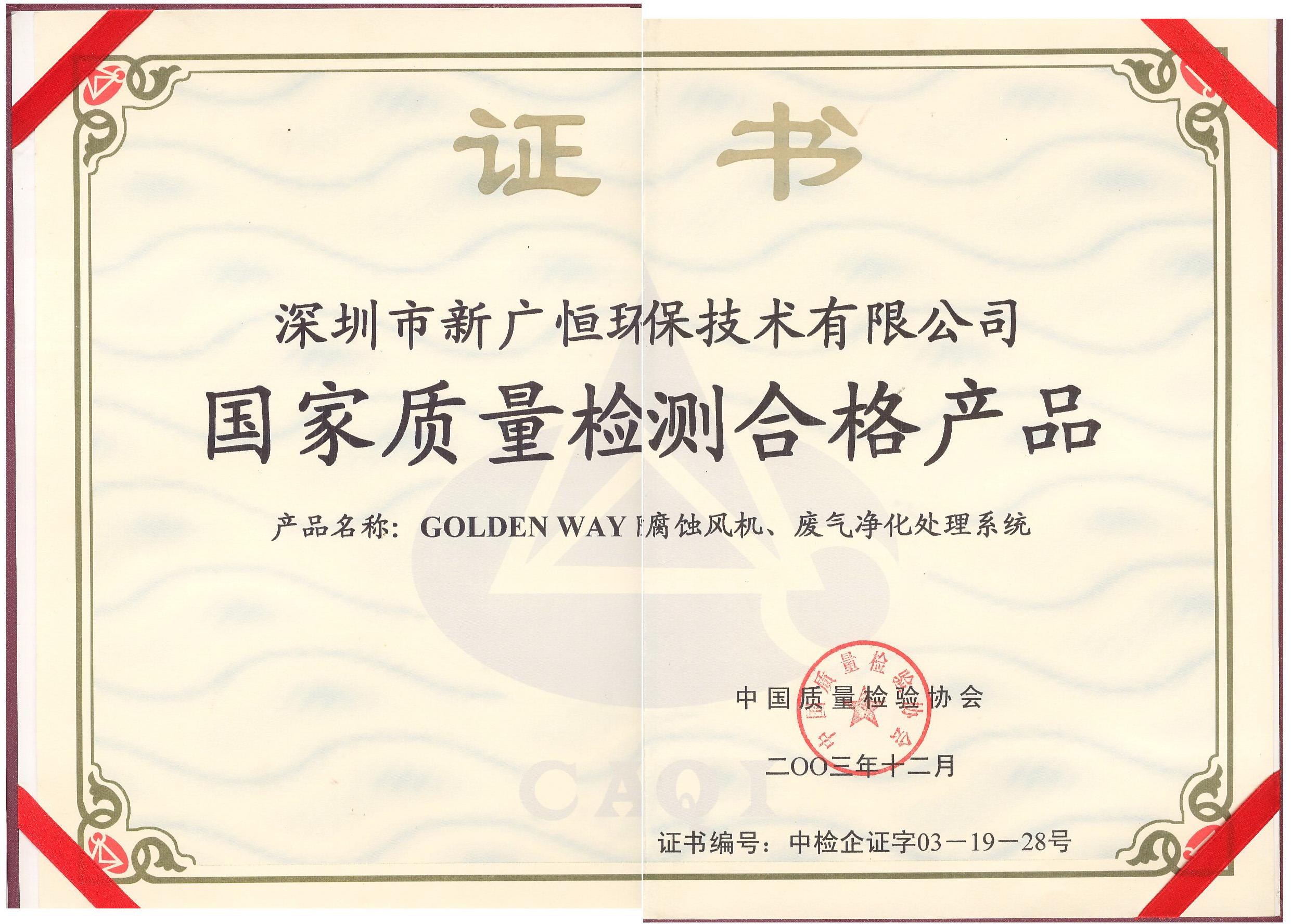 合格产品证书