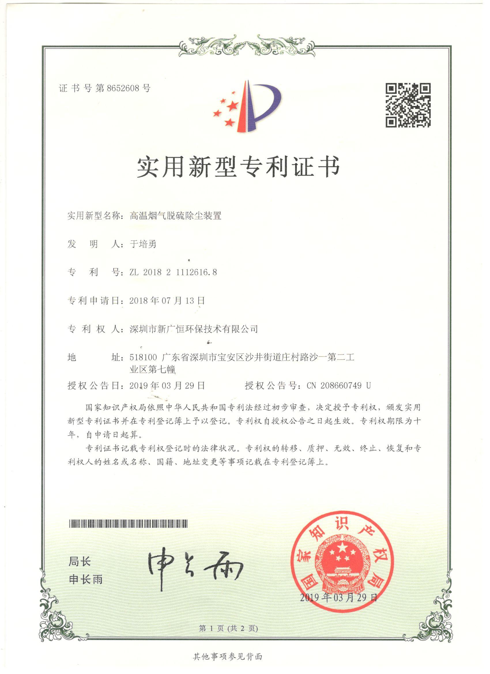 高溫煙氣脫硫除塵裝置實用新型專利證書