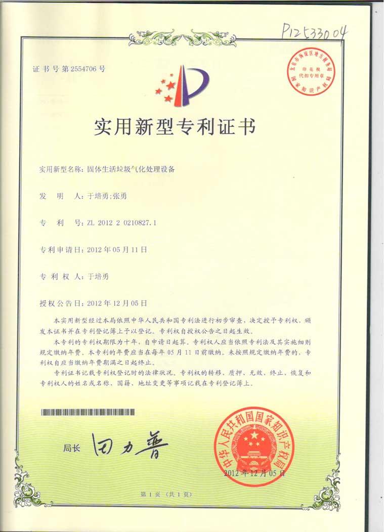 固體生活垃圾氣化處理設備實用新型專利證書