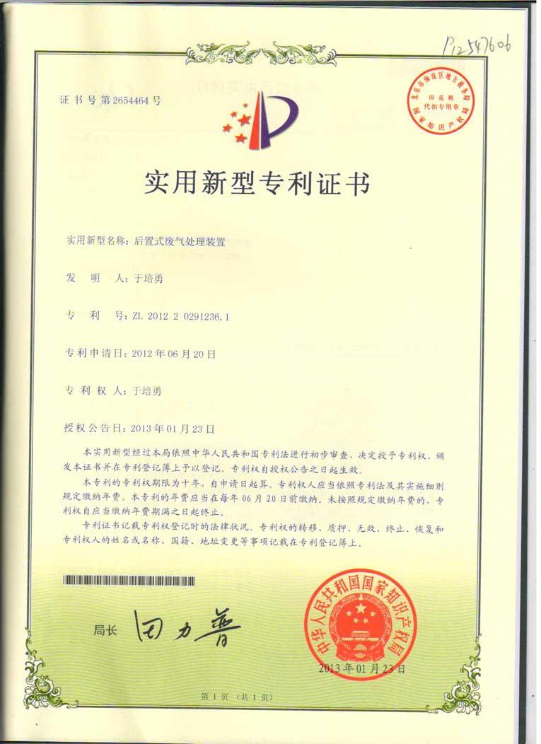 后置式廢氣處理裝置實用新型專利證書
