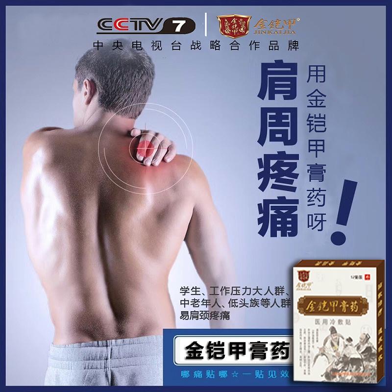 金铠甲膏药治疗肩周炎