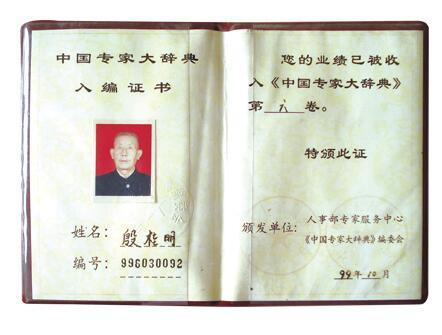 中华大辞典