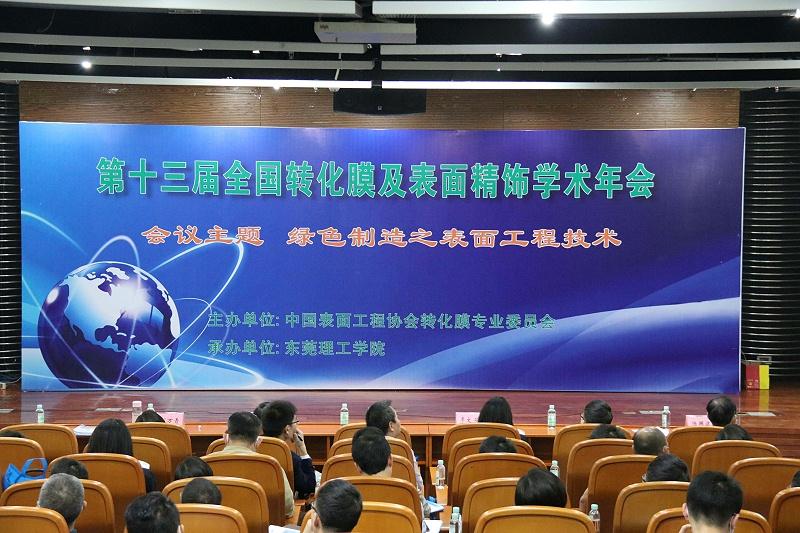 第十三屆全國轉化膜及表面精飾學術年會成功召開