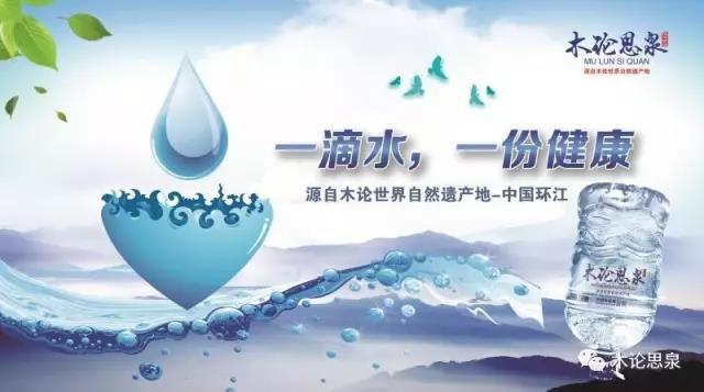 木论思泉,健康饮用水品牌,团购用水厂家
