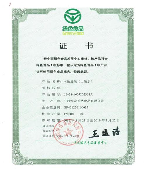 木论思泉绿色食品商标