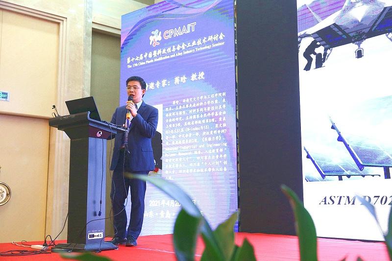 《柔性高分子层合结构界面失效分析》·西南交通大学 蒋晗 教授