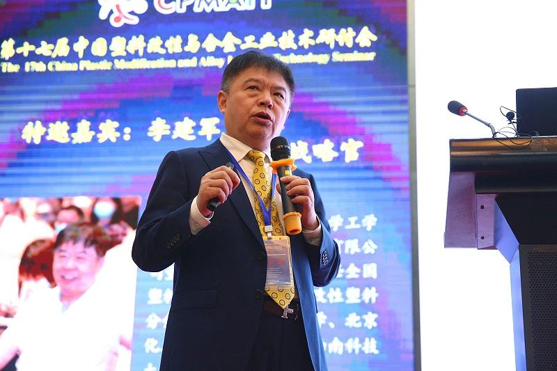 《先进工程塑料制造数字化工厂》·金发科技股份有限公司首席战略官 李建军