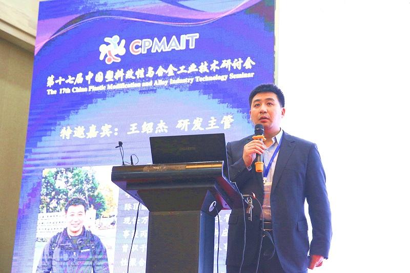 《万华材料解决方案和对改性塑料行业思考》·宁波高性能材料研究院 王绍杰博士