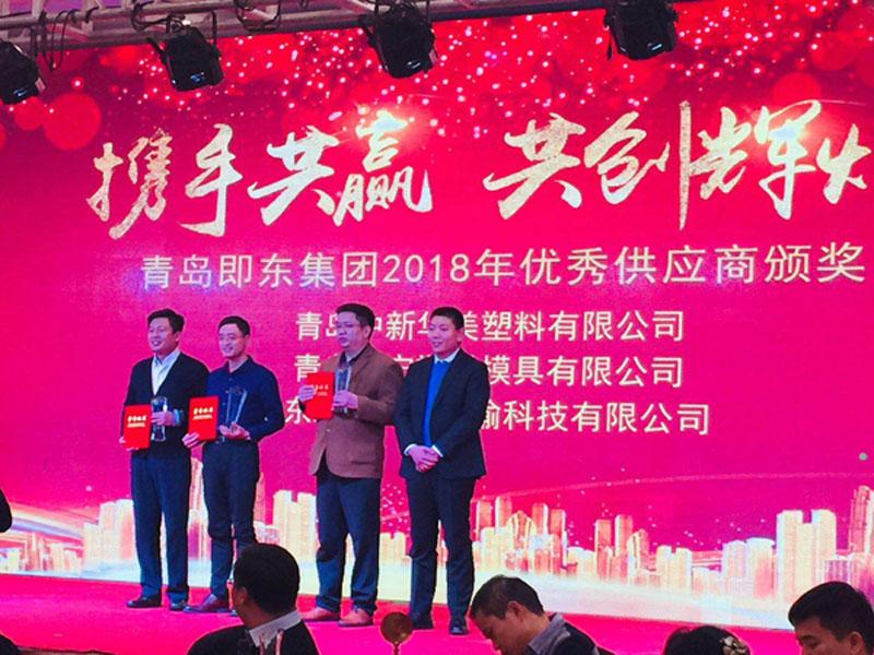 即东集团为青岛中新华美塑料有限公司总经理王东先生颁发2018年度优秀供应商证书和奖杯