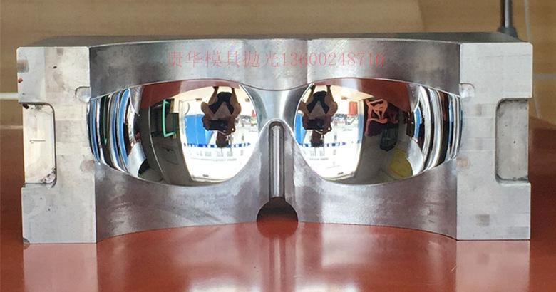 光学眼镜模具抛镜面高光贵华模具