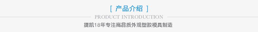电子烟外壳塑胶模具生产厂家