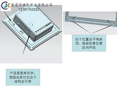 塑胶模具产品