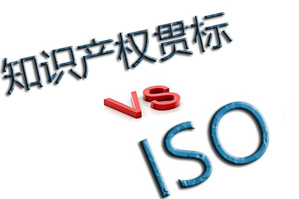 知识产权贯标与ISO质量体系认证的区别