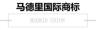 马德里国际商标