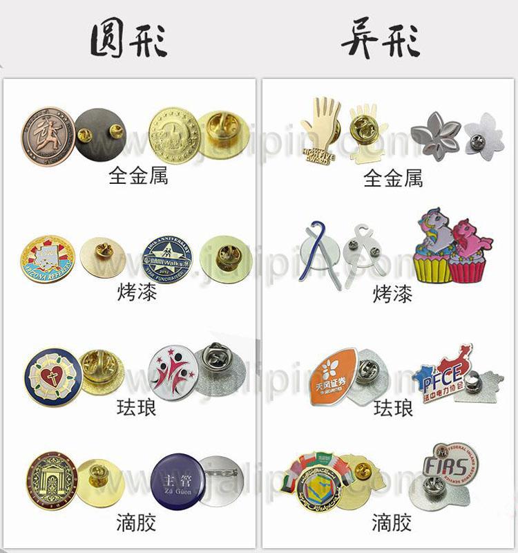 徽章分类1
