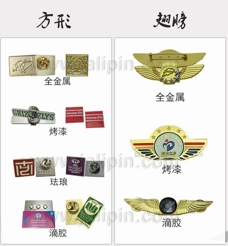 徽章分类2