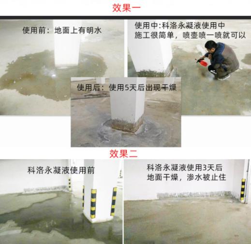 水性渗透结晶型防水涂料