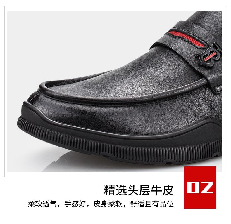 【皮鞋OEM贴牌】-杰华仕豆豆鞋A161A款
