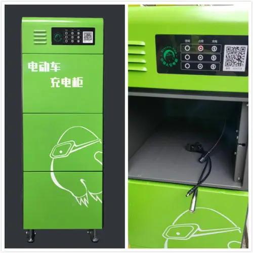 电动车智能充电柜