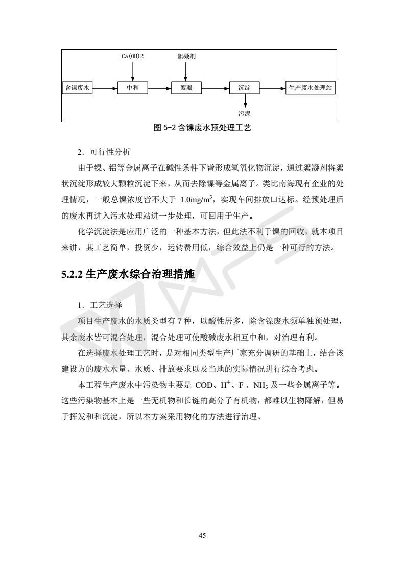 建设项目环境影响评价批复文件_51
