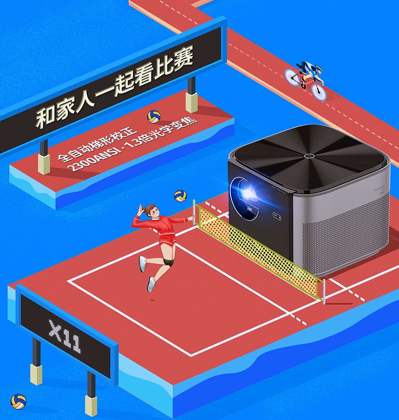 OBE京东-暑期运动_03