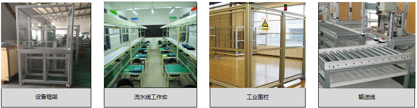 铝型材框架应用案例