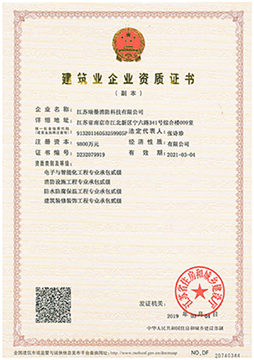 建筑业二级资质证书