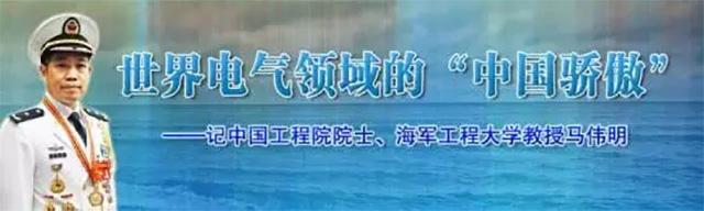 """超越""""战狼2"""":看海军教授马伟明院士的专利布局534"""