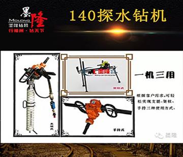 140型气动手持钻机