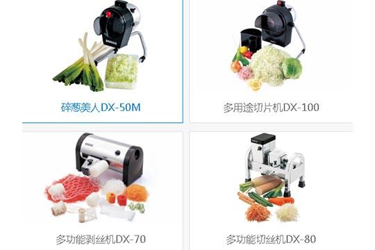自动切菜搅拌机