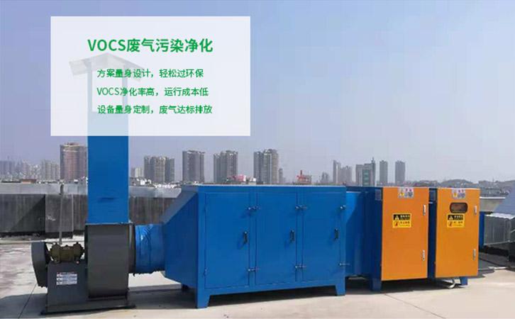 活性炭环保处理箱-有机废气VOCS净化设备工程案例