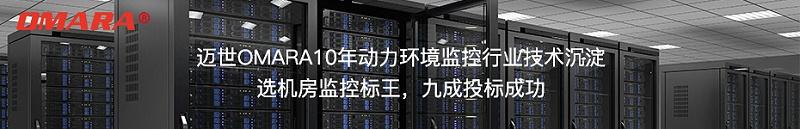 選邁世機房監控標王,九成投標成功!
