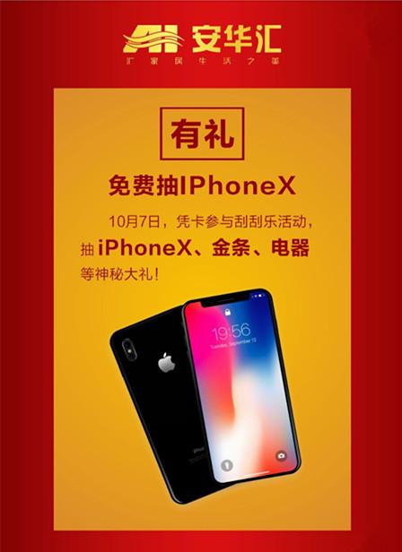 免费抽取PhoneX